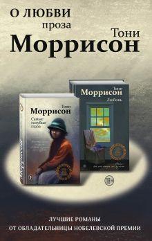 О любви. Проза Тони Моррисон: лучшие романы от обладательницы Нобелевской премии (комплект из 2 книг)