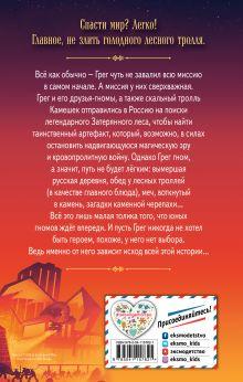 Обложка сзади Загадка для гнома (#3) Крис Райландер