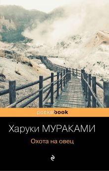 Обложка Охота на овец Харуки Мураками