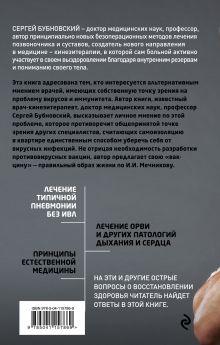 Обложка сзади Страсти по иммунитету. Медицина против медицины Сергей Бубновский