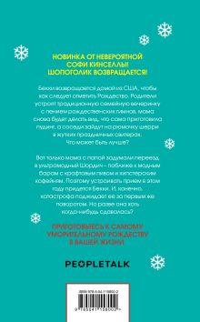 Обложка сзади Шопоголик и Рождество Софи Кинселла