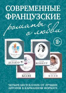 Современные французские романы о любви (комплект из 4 книг)
