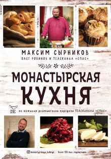 Обложка Монастырская кухня Максим Сырников, Олег Робинов