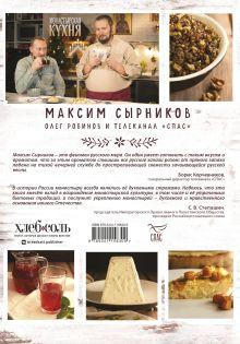 Обложка сзади Монастырская кухня Максим Сырников, Олег Робинов