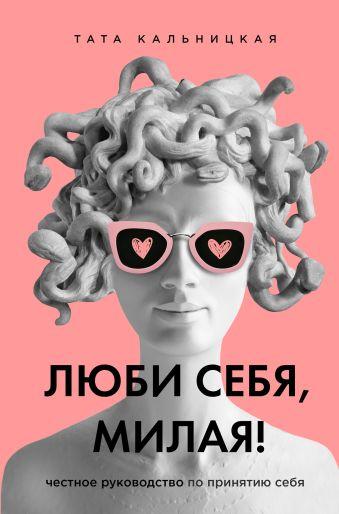 Люби себя, милая! Честное руководство по принятию себя