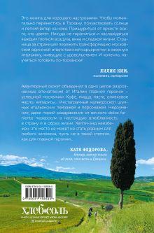 Обложка сзади Однажды в Тоскане. История обычного счастья и необыкновенно вкусной еды Лидия Давыдова