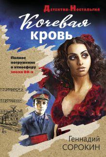 Обложка Кочевая кровь Геннадий Сорокин