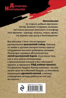 Обложка сзади Кочевая кровь Геннадий Сорокин