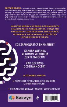 Обложка сзади Путь к осознанности. Авторская методика развития внимания Сергей Белан