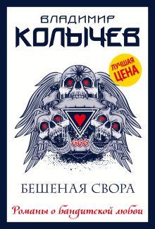 Обложка Бешеная свора Владимир Колычев