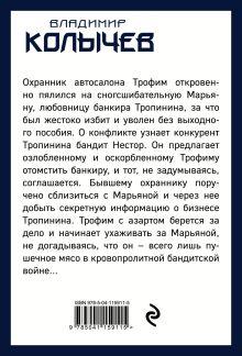 Обложка сзади Бешеная свора Владимир Колычев