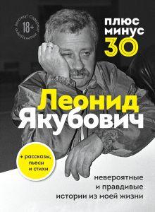 Плюс минус 30: невероятные и правдивые истории из моей жизни. Биография Леонида Якубовича