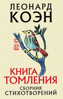 Обложка Книга томления Леонард Коэн