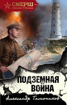 Обложка Подземная война Александр Тамоников
