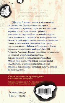 Обложка сзади Подземная война Александр Тамоников