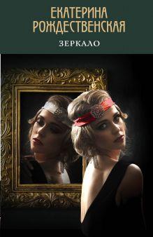 Обложка Зеркало Екатерина Рождественская