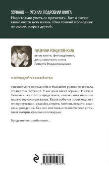 Обложка сзади Зеркало Екатерина Рождественская