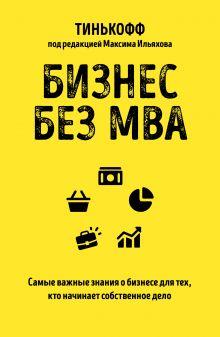 Бизнес без MBA. Под редакцией Максима Ильяхова