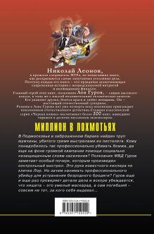 Обложка сзади Миллион в лохмотьях Николай Леонов, Алексей Макеев