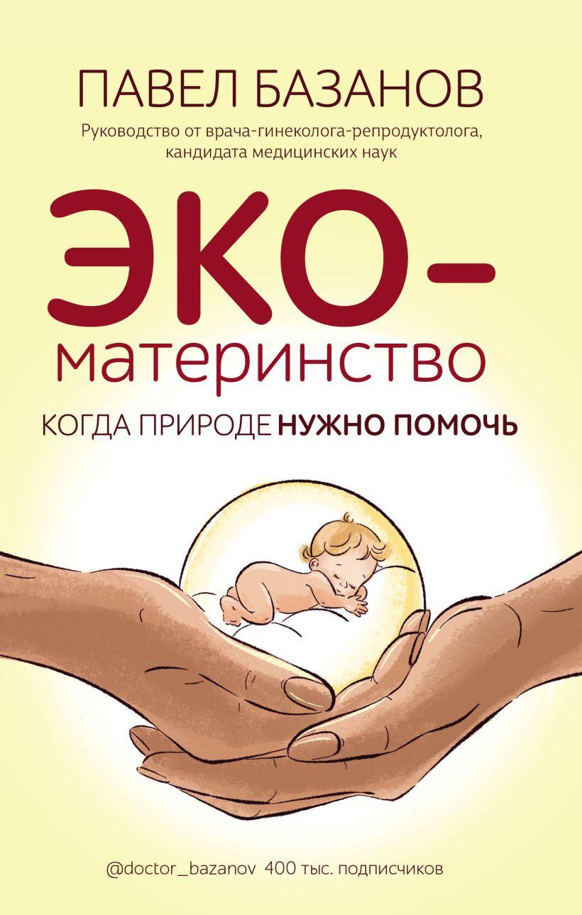 """обложка книги """"ЭКО-материнство"""""""