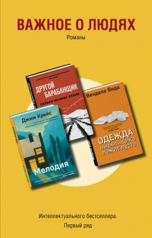 Важное о людях. Романы «Интеллектуального бестселлера. Первый ряд» (комплект из 3 книг)