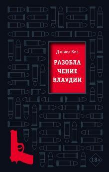 Обложка Разоблачение Клаудии Дэниел Киз