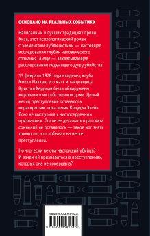 Обложка сзади Разоблачение Клаудии Дэниел Киз