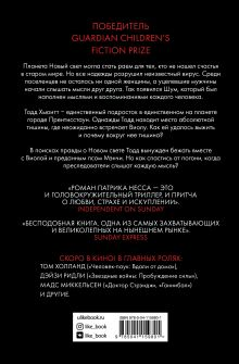 Обложка сзади Поступь хаоса Патрик Несс