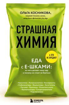 Обложка Страшная химия: Еда с Е-шками. Из чего делают нашу еду и почему не стоит ее бояться Ольга Косникова