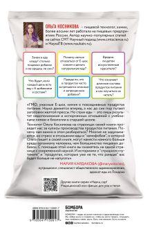 Обложка сзади Страшная химия: Еда с Е-шками. Из чего делают нашу еду и почему не стоит ее бояться Ольга Косникова