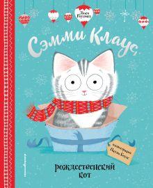 Обложка Сэмми Клаус, рождественский кот (ил. Паулы Боулз)