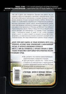 Обложка сзади На электричках до Байкала. Колоритные попутчики, душевные разговоры и 5000 км за 13 дней Алексей Абанин