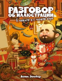 Обложка Разговор об иллюстрации в пижаме и с чашкой кофе Денис Зильбер