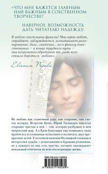 Обложка сзади Связанные любовью Евгения Перова
