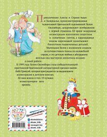 Обложка сзади Алиса в Стране чудес. Алиса в Зазеркалье (ил. Х. Оксенбери) Льюис Кэрролл