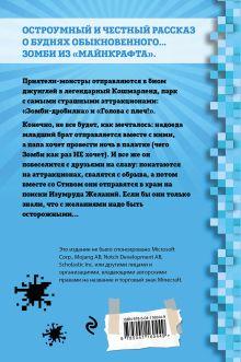 Обложка сзади Дневник Зомби из «Майнкрафта». Книга 3. Каникулы в джунглях Зак Зомби