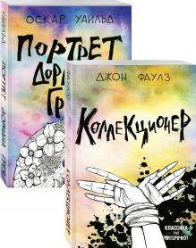 Две истории маниакальной любви (комплект из 2 книг: Коллекционер и Портрет Дориана Грея)