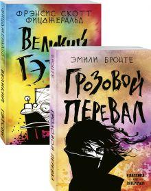 Любовь, изменившая жизнь (комплект из 2 книг: Грозовой перевал и Великий Гэтсби)