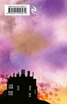 Обложка сзади Любовь, изменившая жизнь (комплект из 2 книг: Грозовой перевал и Великий Гэтсби)