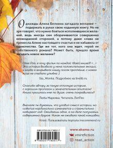 Обложка сзади Герой ее романа Олег Рой