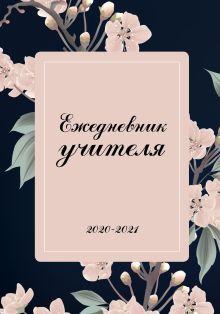 """Ежедневник учителя. 2020-2021 """"Нежные цветы"""""""