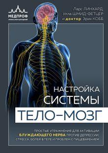 Настройка системы тело—мозг. Простые упражнения для активации блуждающего нерва против депрессии, стресса, боли в теле и проблем с пищеварением
