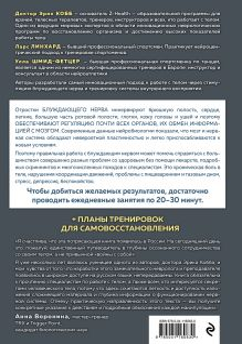 Обложка сзади Настройка системы тело—мозг. Простые упражнения для активации блуждающего нерва против депрессии, стресса, боли в теле и проблем с пищеварением Ларс Линхард, Улла Шмид-Фетцер, доктор Кобб Эрик