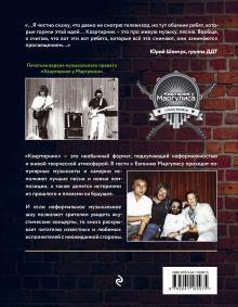 Обложка сзади Квартирник у Маргулиса. Истории из мира музыки, которые нас изменили Евгений Маргулис