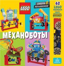 LEGO Механоботы (+набор LEGO из 62 элементов)