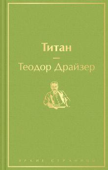 Обложка Титан Теодор Драйзер