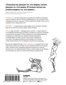 Обложка сзади МОРФО. Анатомия для художников Мишель Лауричелла