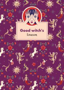 Обложка Блокнот. Good witch's (формат А4, мягкая обложка, круглые углы, блок в точку)