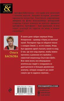 Обложка сзади Сокровища баронессы фон Шейн Ольга Баскова