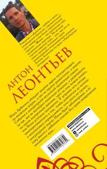 Обложка сзади Ее настоящая жизнь Антон Леонтьев